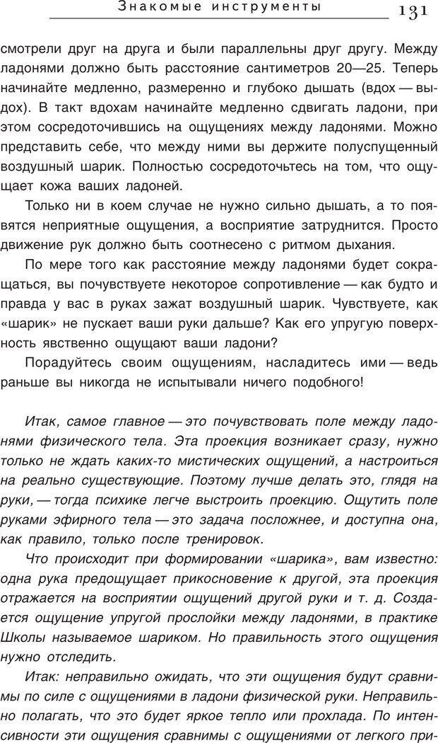 PDF. Искусство. Ступень 5.3. Верищагин Д. С. Страница 130. Читать онлайн