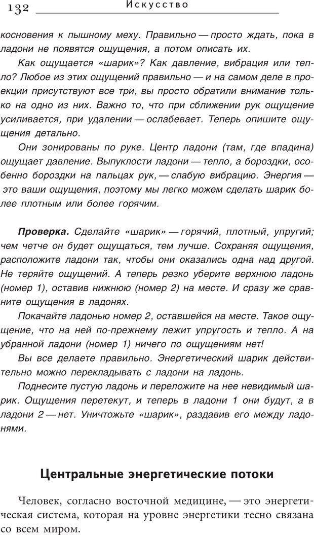 PDF. Искусство. Ступень 5.3. Верищагин Д. С. Страница 131. Читать онлайн