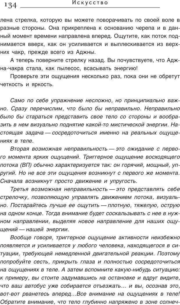 PDF. Искусство. Ступень 5.3. Верищагин Д. С. Страница 133. Читать онлайн