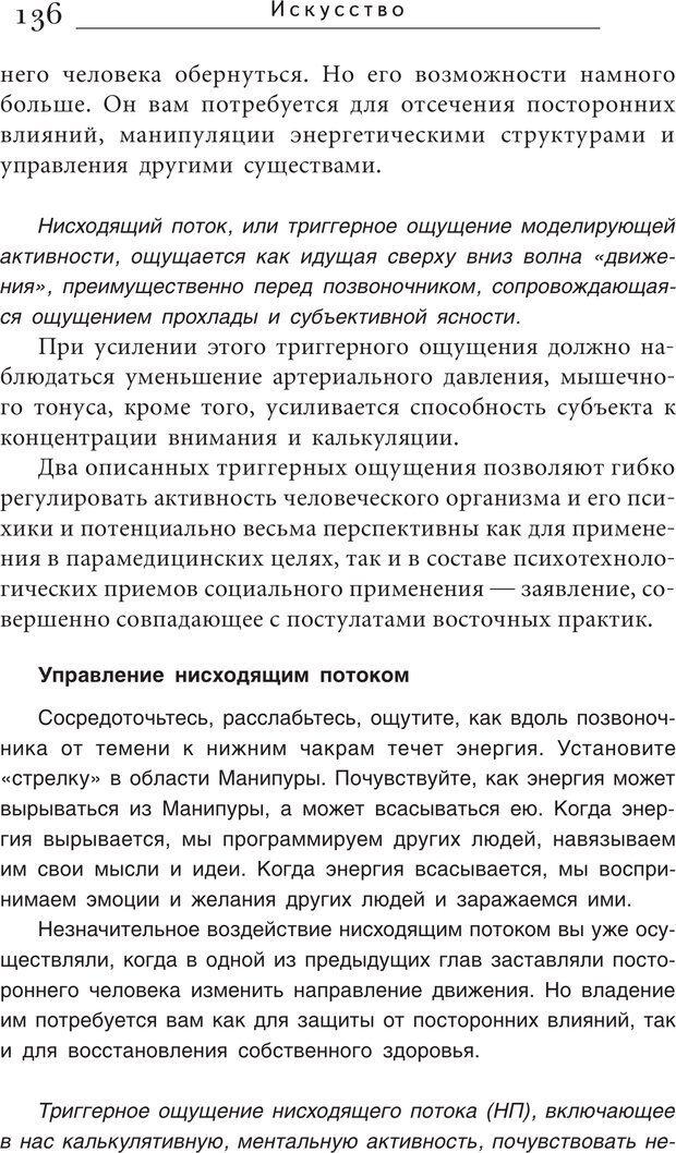 PDF. Искусство. Ступень 5.3. Верищагин Д. С. Страница 135. Читать онлайн