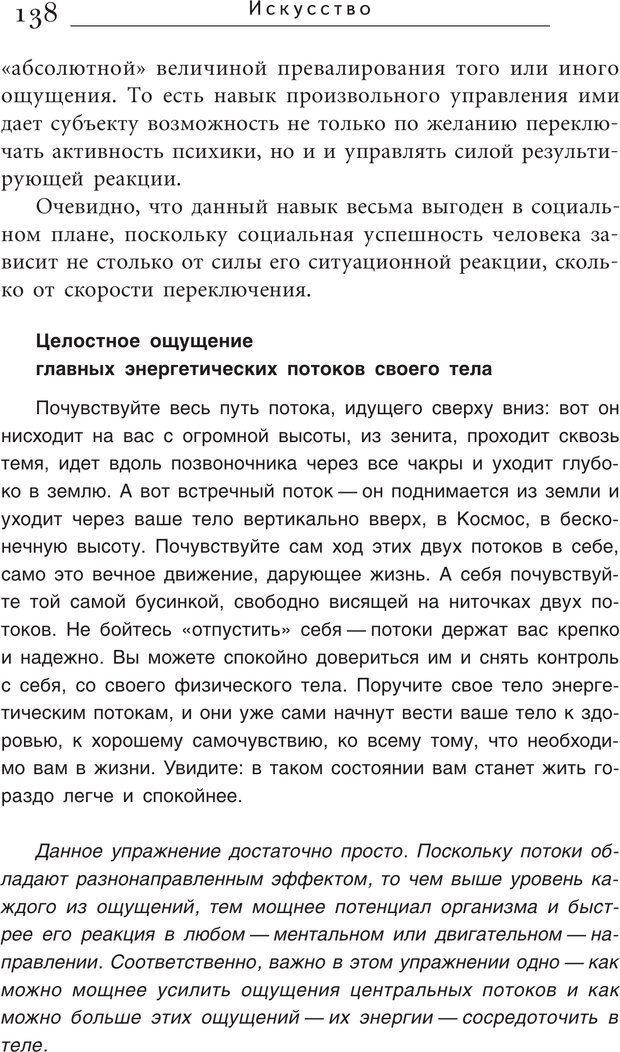 PDF. Искусство. Ступень 5.3. Верищагин Д. С. Страница 137. Читать онлайн