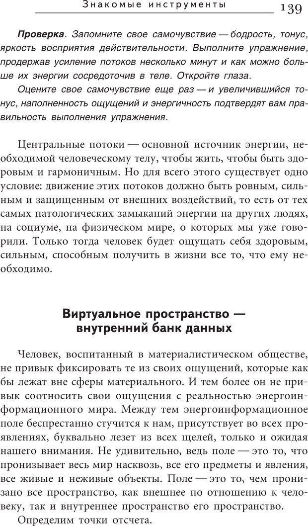 PDF. Искусство. Ступень 5.3. Верищагин Д. С. Страница 138. Читать онлайн