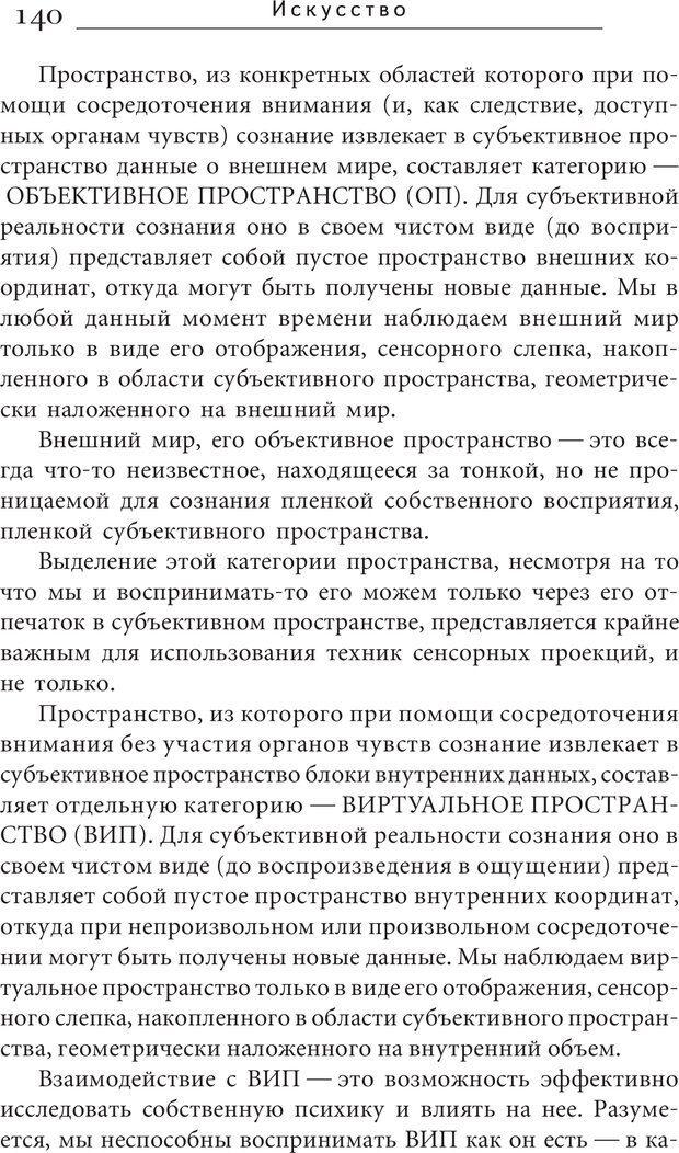 PDF. Искусство. Ступень 5.3. Верищагин Д. С. Страница 139. Читать онлайн