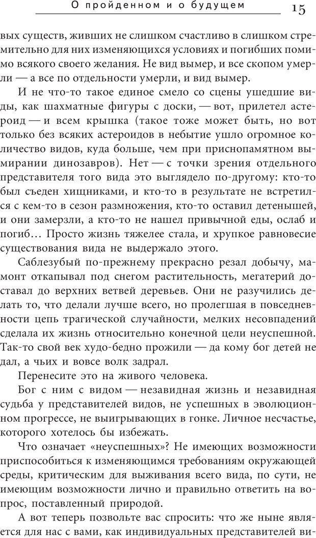 PDF. Искусство. Ступень 5.3. Верищагин Д. С. Страница 14. Читать онлайн