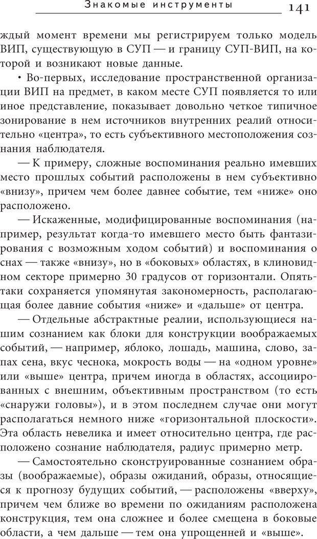 PDF. Искусство. Ступень 5.3. Верищагин Д. С. Страница 140. Читать онлайн