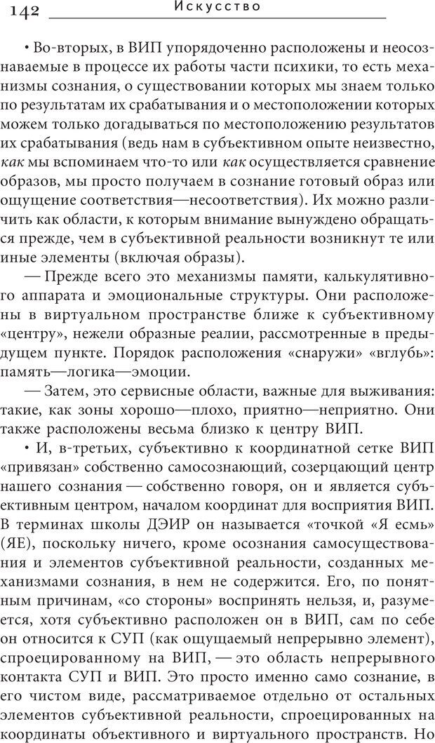 PDF. Искусство. Ступень 5.3. Верищагин Д. С. Страница 141. Читать онлайн