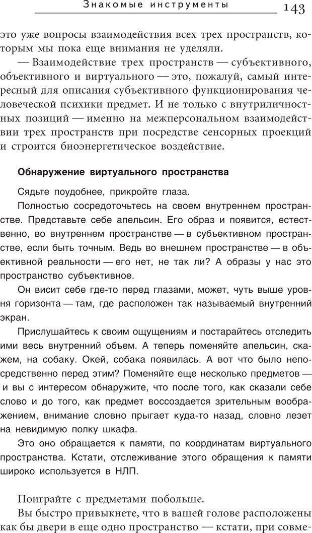 PDF. Искусство. Ступень 5.3. Верищагин Д. С. Страница 142. Читать онлайн