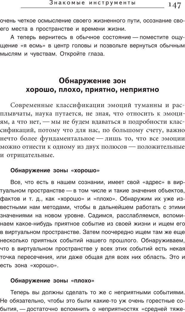 PDF. Искусство. Ступень 5.3. Верищагин Д. С. Страница 146. Читать онлайн
