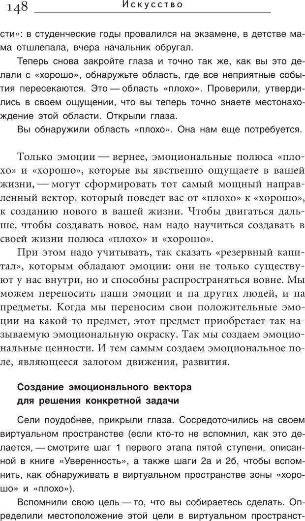 PDF. Искусство. Ступень 5.3. Верищагин Д. С. Страница 147. Читать онлайн