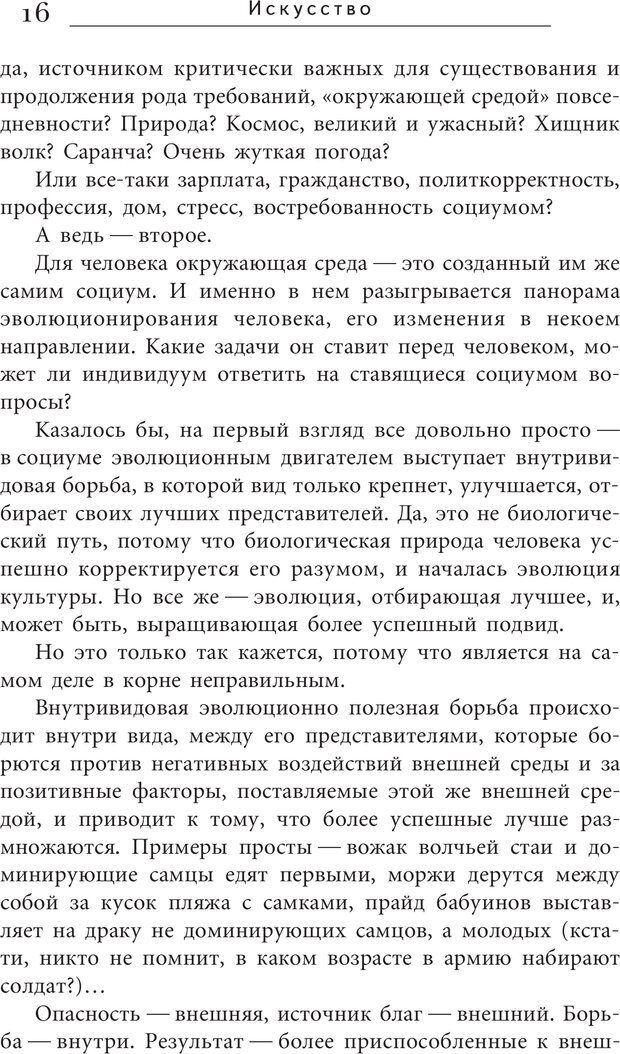 PDF. Искусство. Ступень 5.3. Верищагин Д. С. Страница 15. Читать онлайн