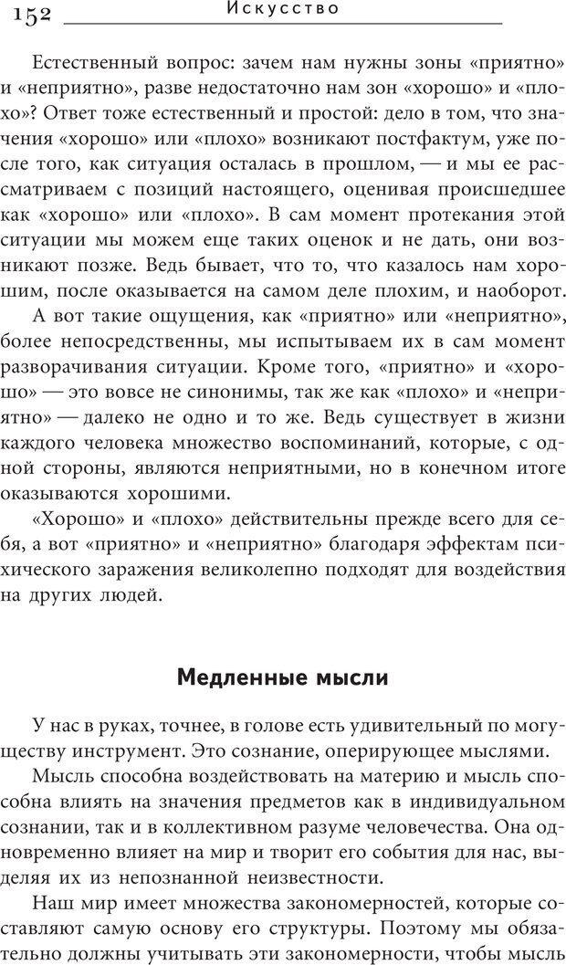 PDF. Искусство. Ступень 5.3. Верищагин Д. С. Страница 151. Читать онлайн