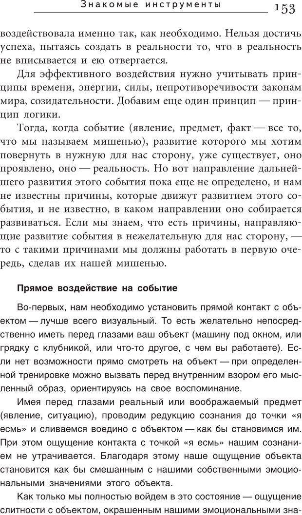 PDF. Искусство. Ступень 5.3. Верищагин Д. С. Страница 152. Читать онлайн