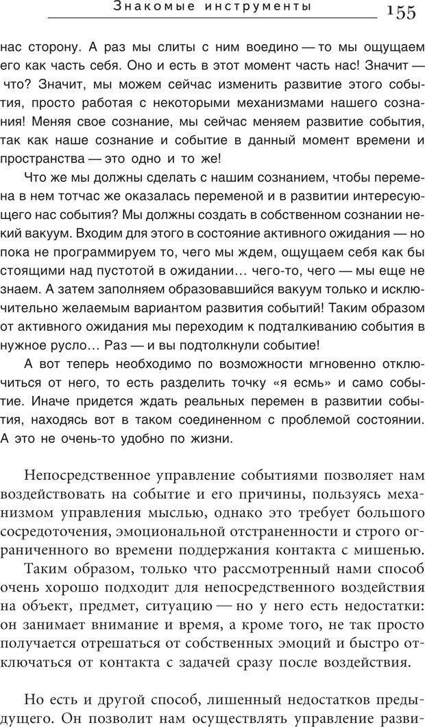 PDF. Искусство. Ступень 5.3. Верищагин Д. С. Страница 154. Читать онлайн