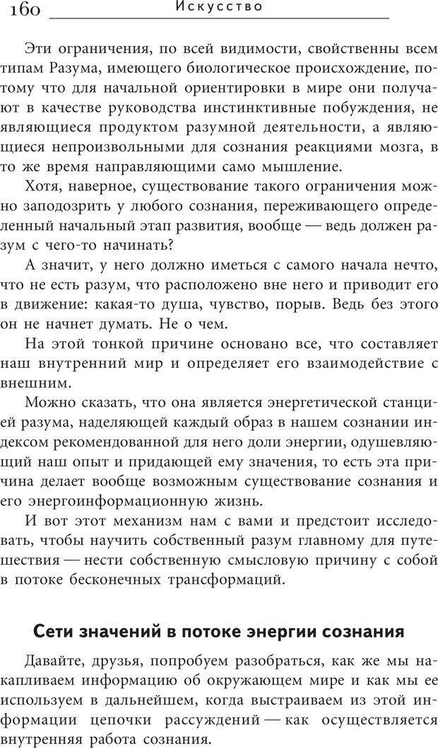 PDF. Искусство. Ступень 5.3. Верищагин Д. С. Страница 159. Читать онлайн