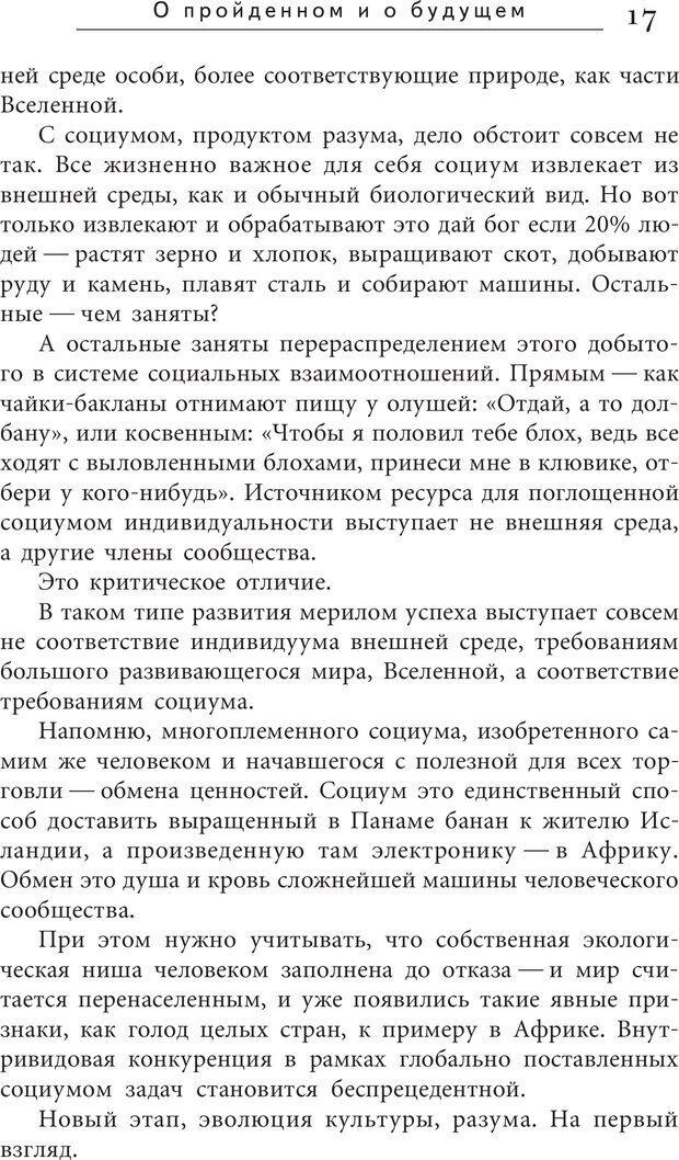 PDF. Искусство. Ступень 5.3. Верищагин Д. С. Страница 16. Читать онлайн