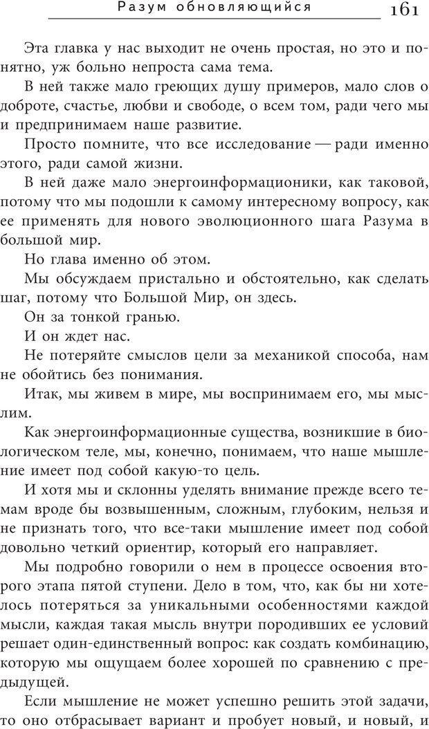 PDF. Искусство. Ступень 5.3. Верищагин Д. С. Страница 160. Читать онлайн