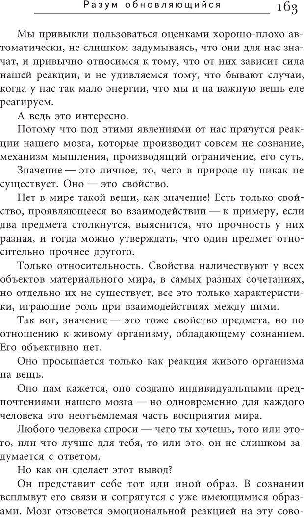 PDF. Искусство. Ступень 5.3. Верищагин Д. С. Страница 162. Читать онлайн
