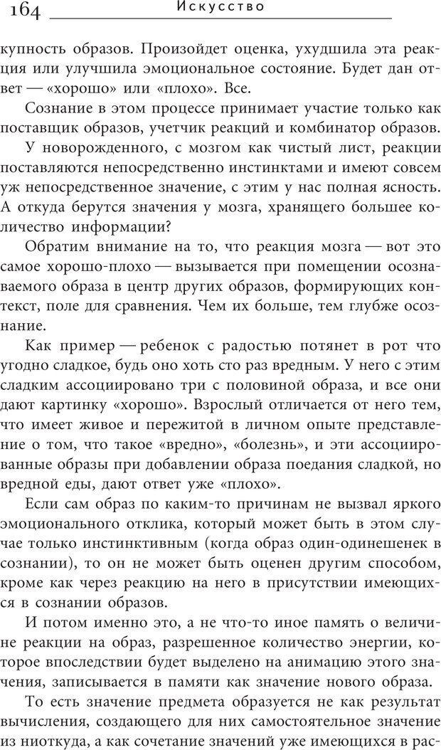 PDF. Искусство. Ступень 5.3. Верищагин Д. С. Страница 163. Читать онлайн