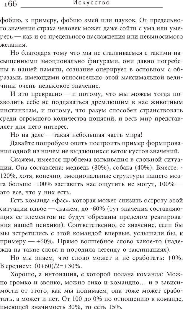 PDF. Искусство. Ступень 5.3. Верищагин Д. С. Страница 165. Читать онлайн