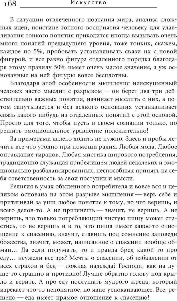 PDF. Искусство. Ступень 5.3. Верищагин Д. С. Страница 167. Читать онлайн