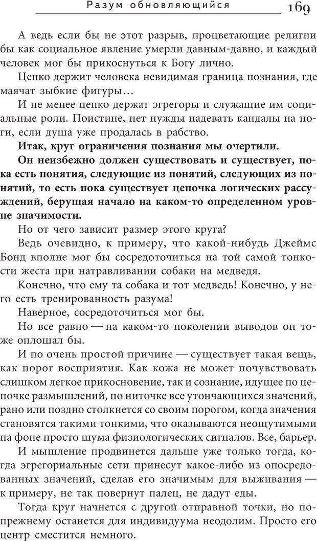 PDF. Искусство. Ступень 5.3. Верищагин Д. С. Страница 168. Читать онлайн