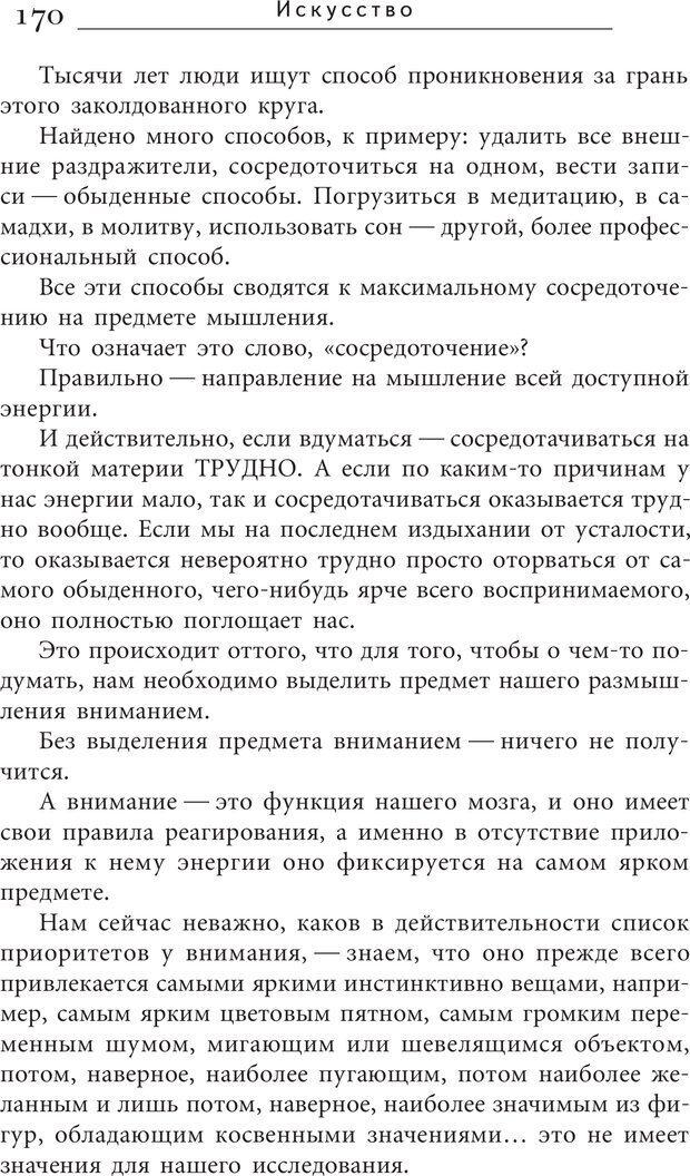 PDF. Искусство. Ступень 5.3. Верищагин Д. С. Страница 169. Читать онлайн