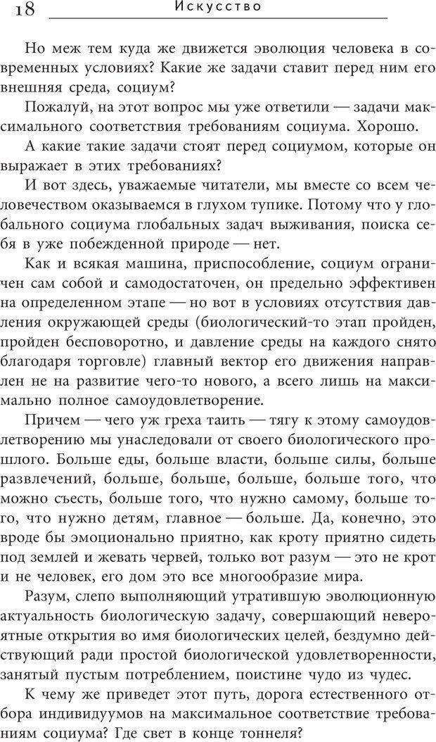 PDF. Искусство. Ступень 5.3. Верищагин Д. С. Страница 17. Читать онлайн
