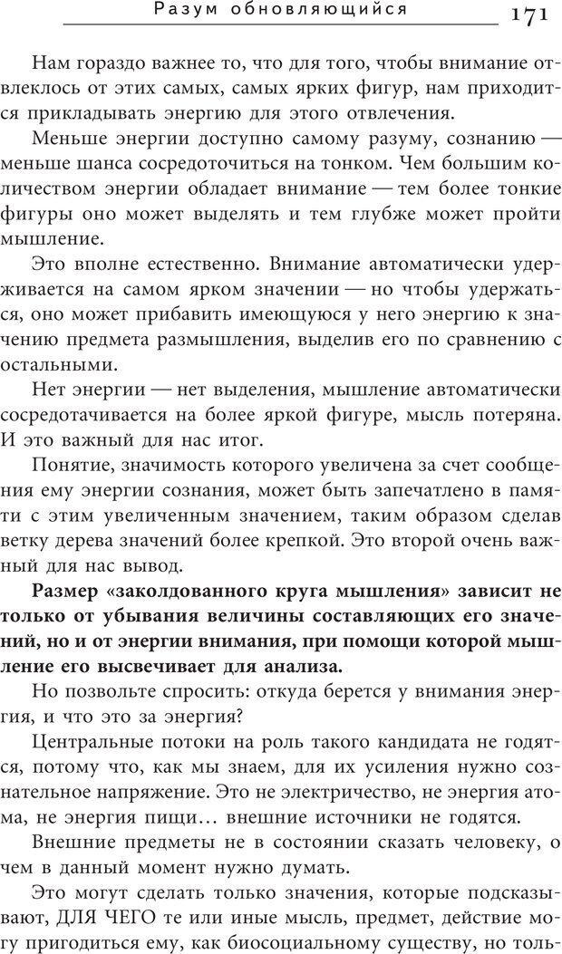 PDF. Искусство. Ступень 5.3. Верищагин Д. С. Страница 170. Читать онлайн