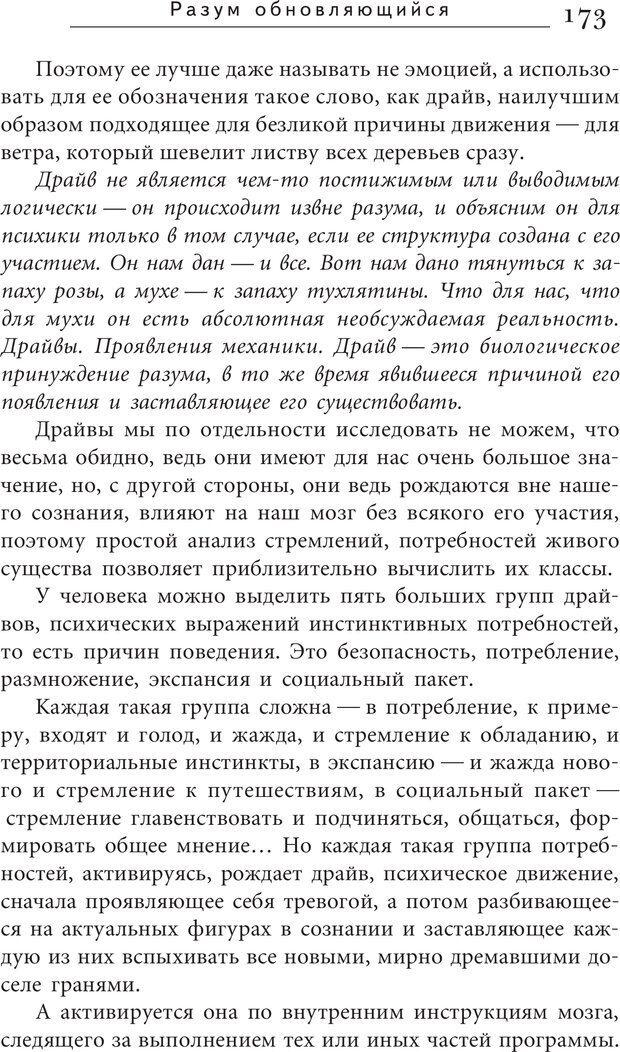 PDF. Искусство. Ступень 5.3. Верищагин Д. С. Страница 172. Читать онлайн