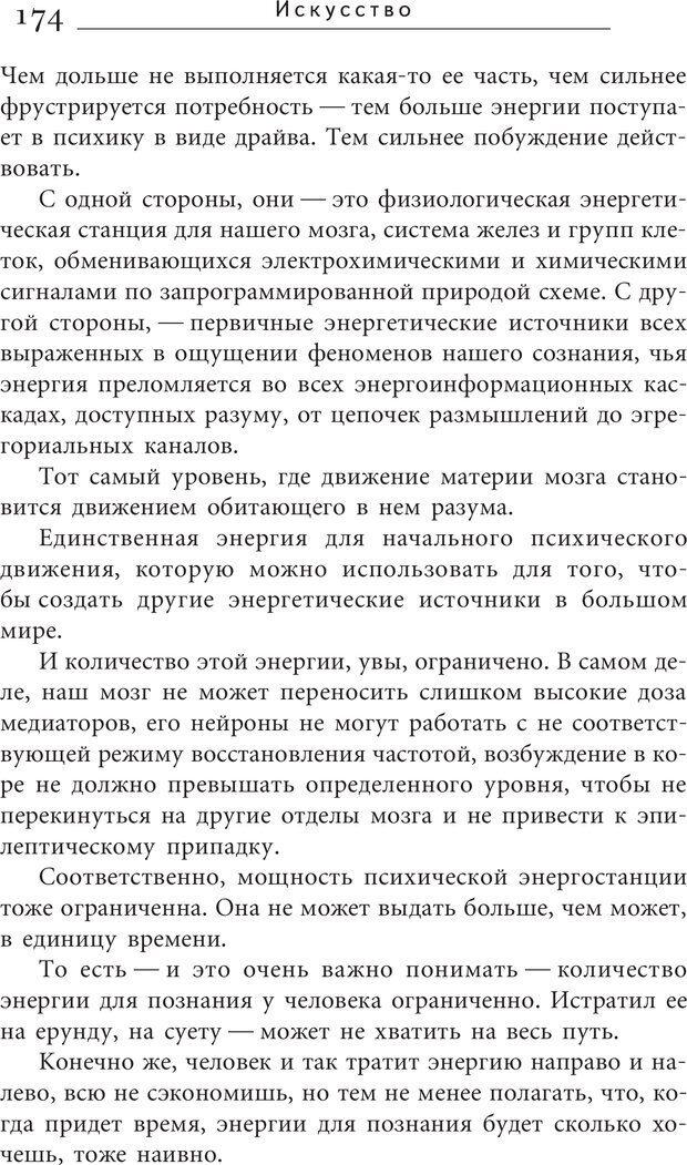 PDF. Искусство. Ступень 5.3. Верищагин Д. С. Страница 173. Читать онлайн