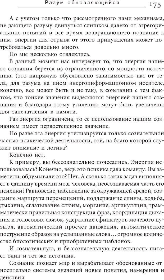 PDF. Искусство. Ступень 5.3. Верищагин Д. С. Страница 174. Читать онлайн