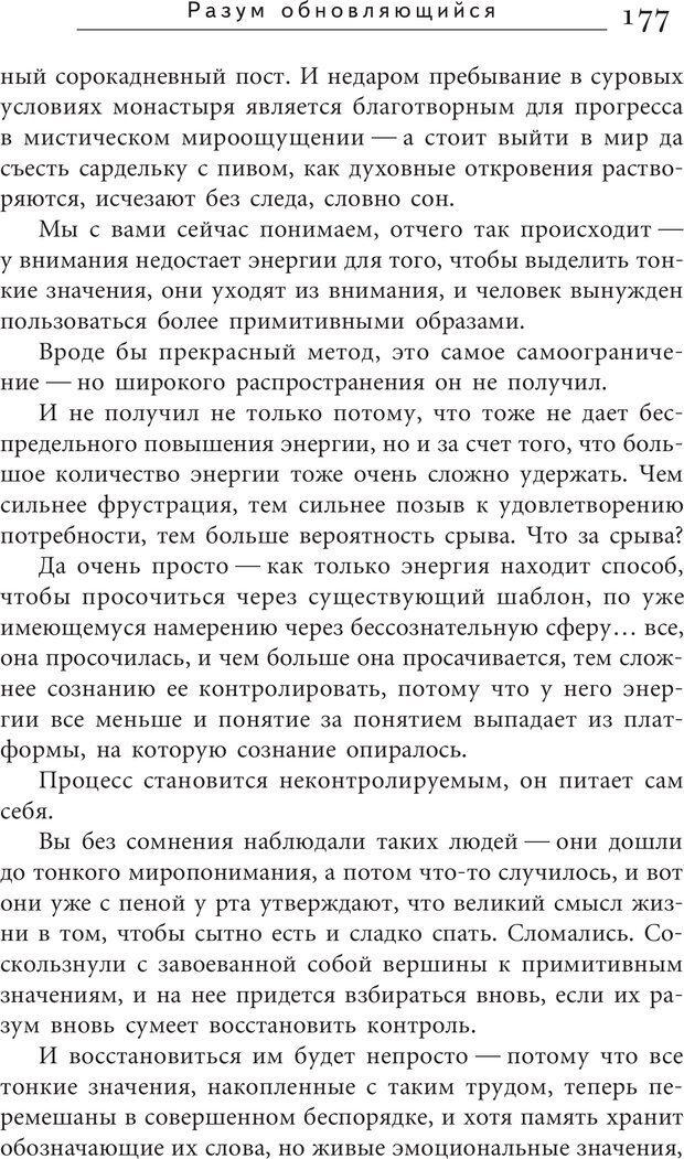 PDF. Искусство. Ступень 5.3. Верищагин Д. С. Страница 176. Читать онлайн