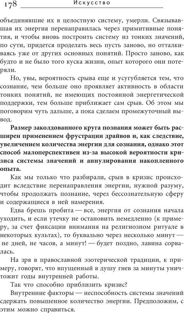 PDF. Искусство. Ступень 5.3. Верищагин Д. С. Страница 177. Читать онлайн