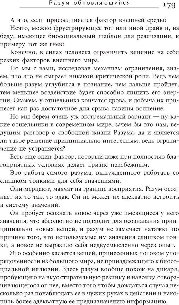 PDF. Искусство. Ступень 5.3. Верищагин Д. С. Страница 178. Читать онлайн