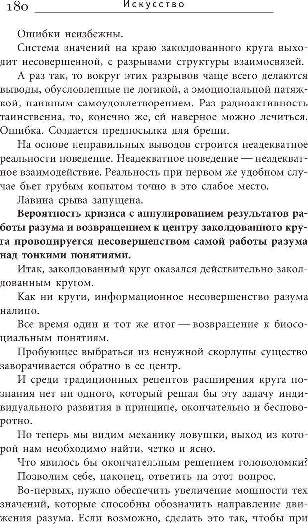 PDF. Искусство. Ступень 5.3. Верищагин Д. С. Страница 179. Читать онлайн