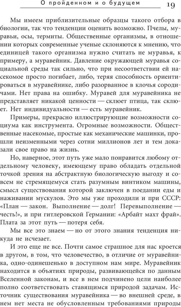 PDF. Искусство. Ступень 5.3. Верищагин Д. С. Страница 18. Читать онлайн