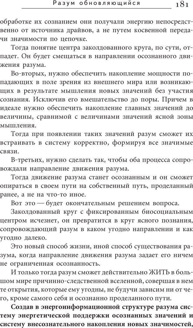 PDF. Искусство. Ступень 5.3. Верищагин Д. С. Страница 180. Читать онлайн