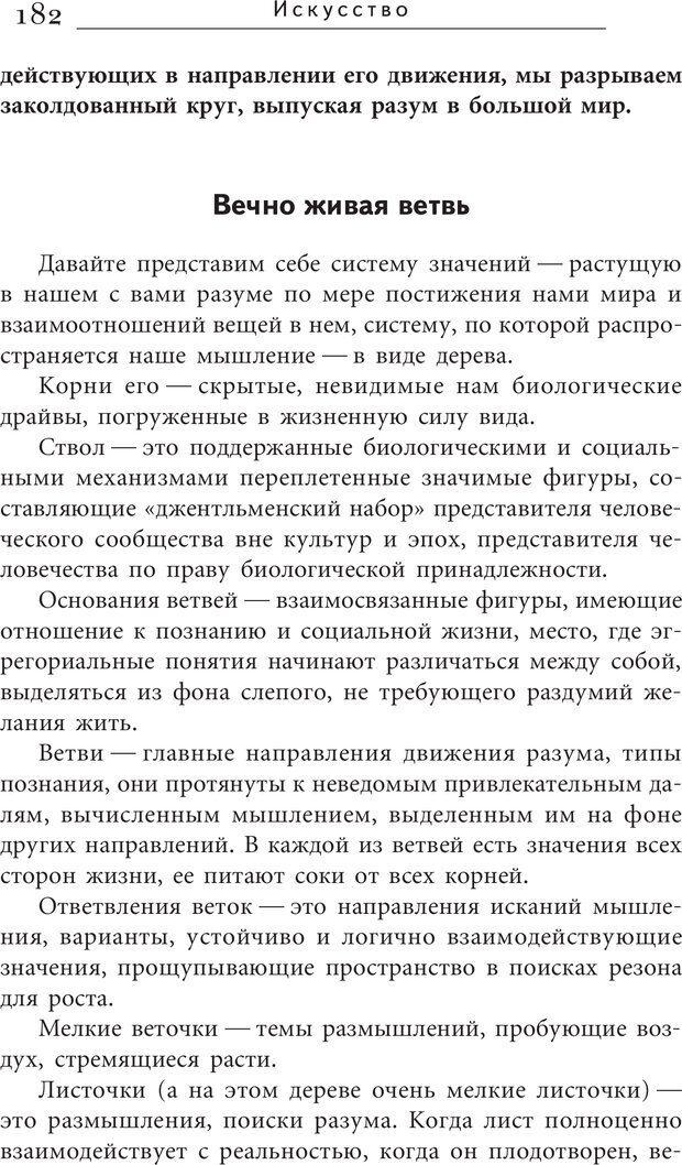 PDF. Искусство. Ступень 5.3. Верищагин Д. С. Страница 181. Читать онлайн