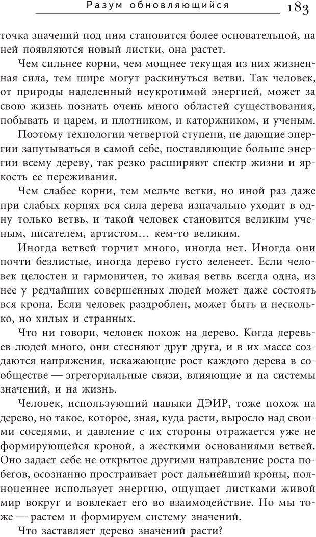 PDF. Искусство. Ступень 5.3. Верищагин Д. С. Страница 182. Читать онлайн