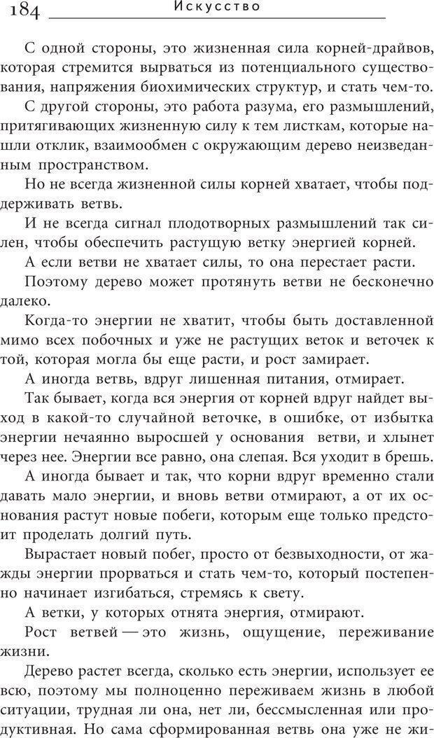 PDF. Искусство. Ступень 5.3. Верищагин Д. С. Страница 183. Читать онлайн