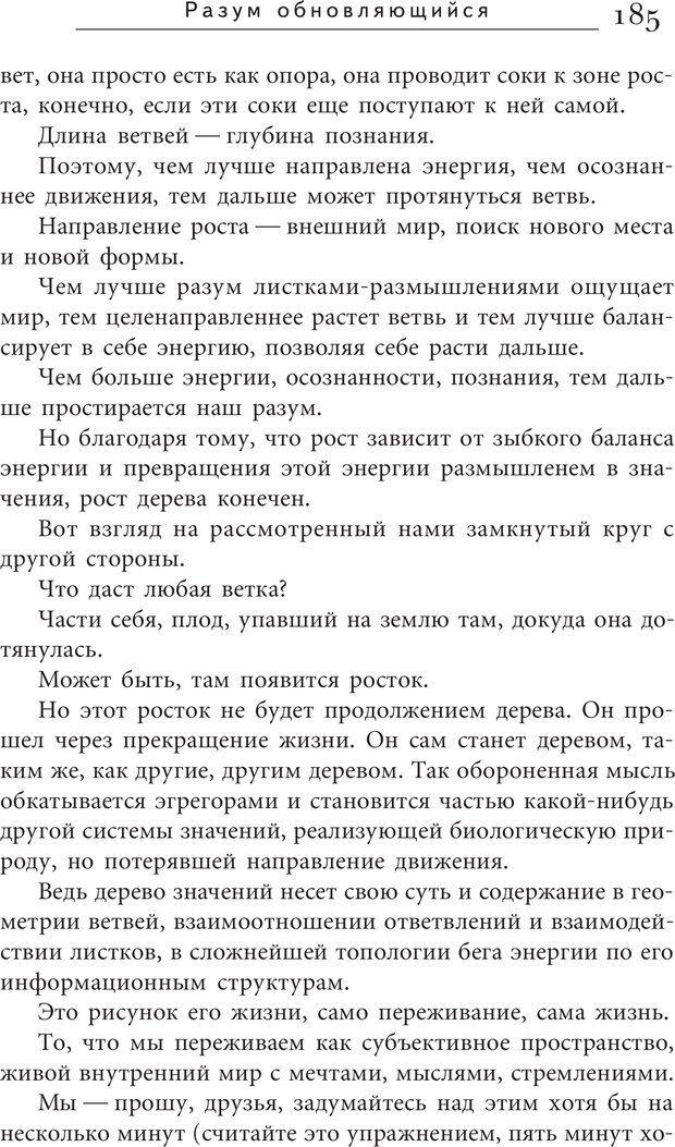 PDF. Искусство. Ступень 5.3. Верищагин Д. С. Страница 184. Читать онлайн
