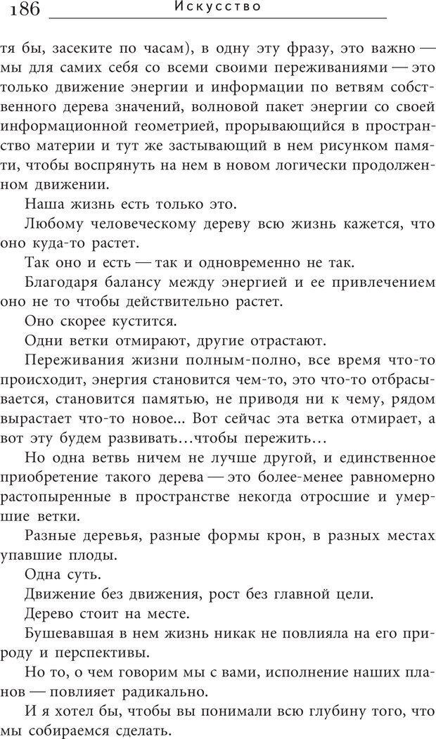 PDF. Искусство. Ступень 5.3. Верищагин Д. С. Страница 185. Читать онлайн