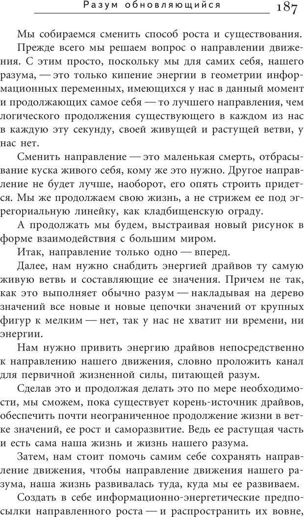 PDF. Искусство. Ступень 5.3. Верищагин Д. С. Страница 186. Читать онлайн
