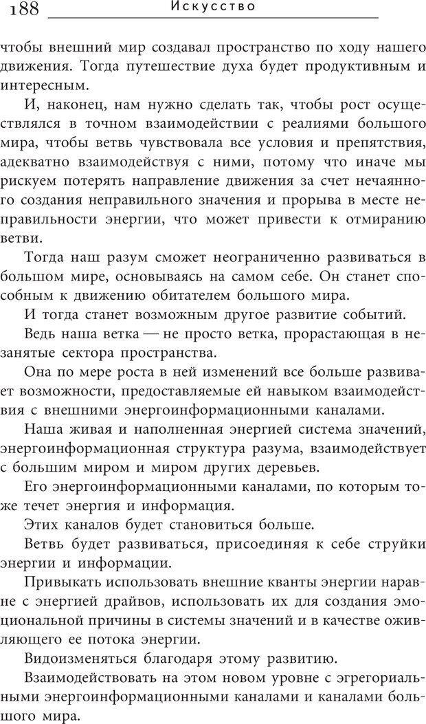 PDF. Искусство. Ступень 5.3. Верищагин Д. С. Страница 187. Читать онлайн