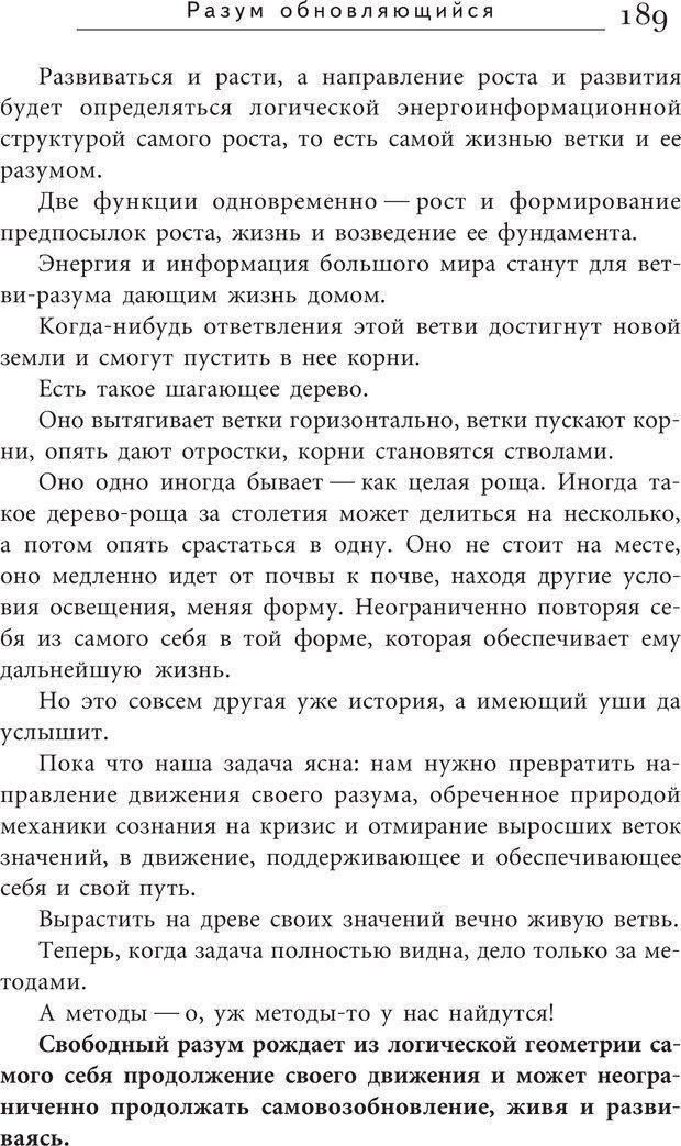 PDF. Искусство. Ступень 5.3. Верищагин Д. С. Страница 188. Читать онлайн