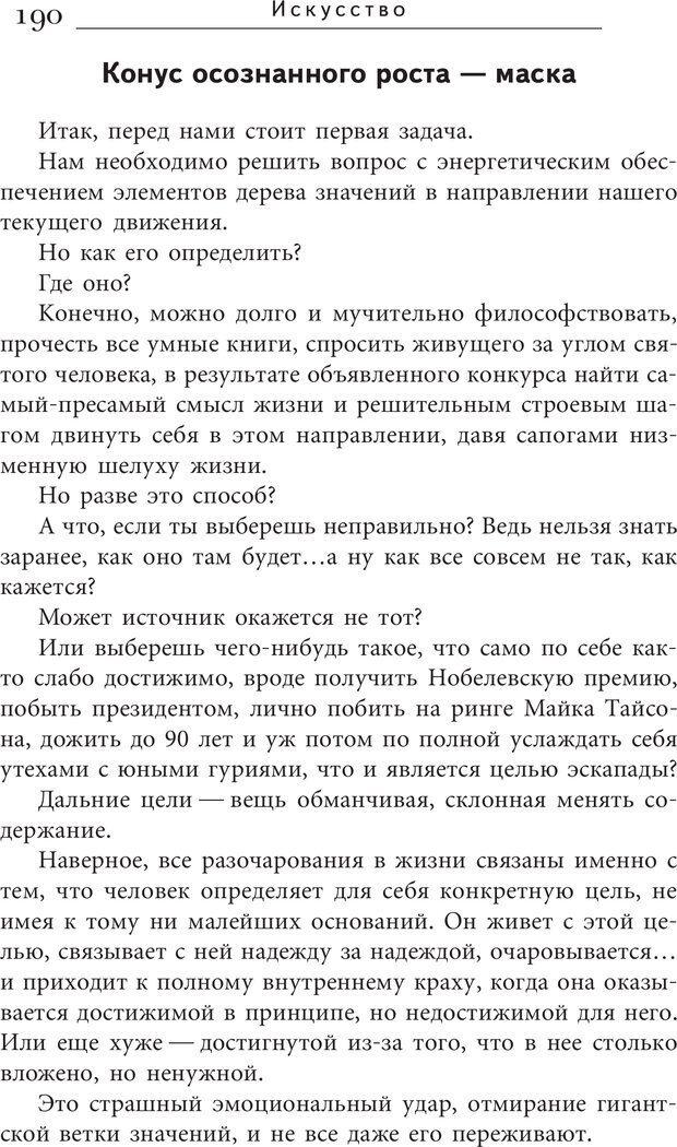 PDF. Искусство. Ступень 5.3. Верищагин Д. С. Страница 189. Читать онлайн