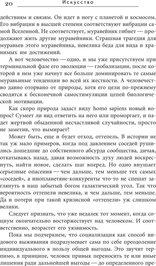 PDF. Искусство. Ступень 5.3. Верищагин Д. С. Страница 19. Читать онлайн