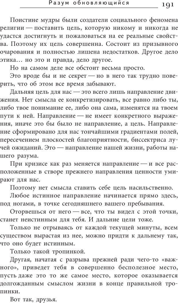 PDF. Искусство. Ступень 5.3. Верищагин Д. С. Страница 190. Читать онлайн