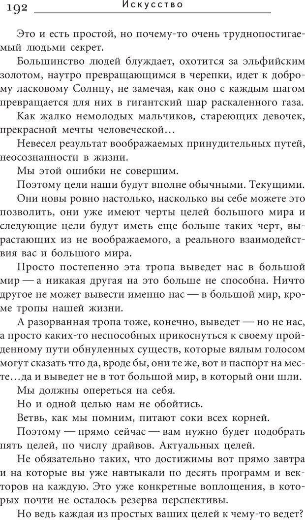PDF. Искусство. Ступень 5.3. Верищагин Д. С. Страница 191. Читать онлайн