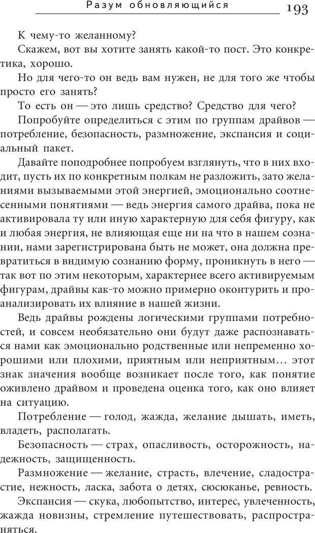 PDF. Искусство. Ступень 5.3. Верищагин Д. С. Страница 192. Читать онлайн